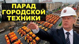 Парад мусоровозов или Собянин сошел с ума