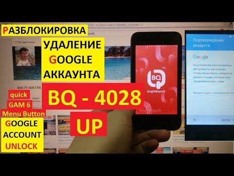 Разблокировка аккаунта Google BQ 4028 UP FRP Google Account Bq 4028