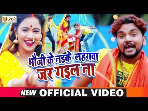 भौजी के नइके लहंगवा जर गइल ना | Gunjan Singh New Bumper Hit Chhath Video Song 2019
