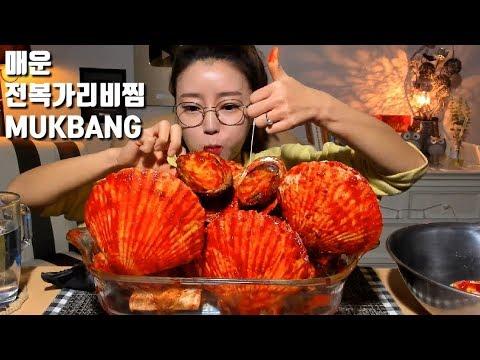 [ENG SUB]매운전복가리비 조개찜 먹방 Mukbang