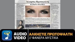 Άλκηστις Πρωτοψάλτη - Έβαζα Χ   Alkistis Protopsalti - Evaza X (Official Audio Video HQ)