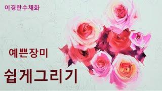장미그림,수채화 장미그리기, 수채화정물,수채화풍경, 장…