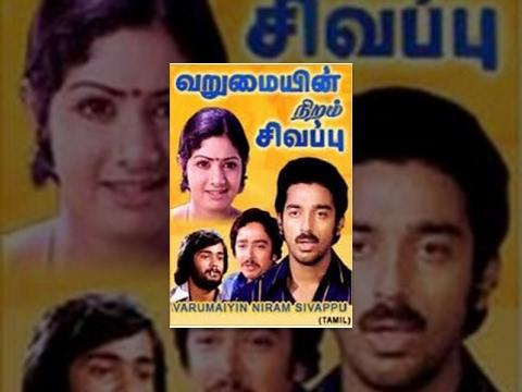 Varumaiyin Niram Sivappu - Kamal Haasan, Sridevi - Tamil Romantic Movie
