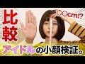 【小顔検証】アイドルの顔のサイズ測ってみた! の動画、YouTube動画。