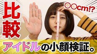 【小顔検証】アイドルの顔のサイズ測ってみた!