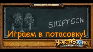 Hearthstone Ярмарок перевертнів   Хартстоун