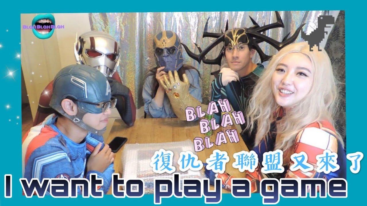 I want to play a game復仇者聯盟又來了【Blah Blah Blah】 - YouTube