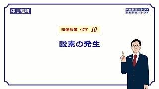 【中1 理科 化学】 酸素の発生 (10分)