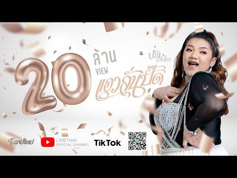 ฟังเพลง - แอวลั่นปั๊ด ปริม ลายไทย - YouTube