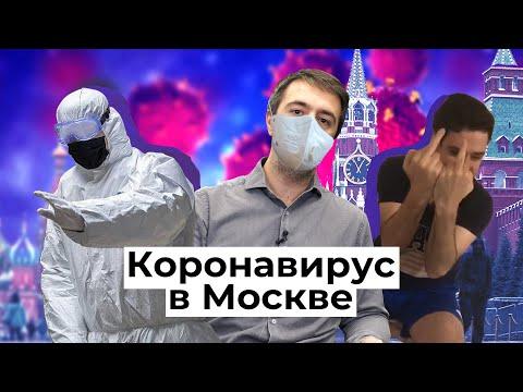 Больного COVID-19 положили в общую палату со здоровыми пациентами в больнице Москвы.