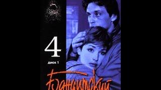 Бандитский Петербург фильм 4 Арестант 6 серия из 7