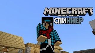 Настоящий Спиннер в Minecraft PE 1.1