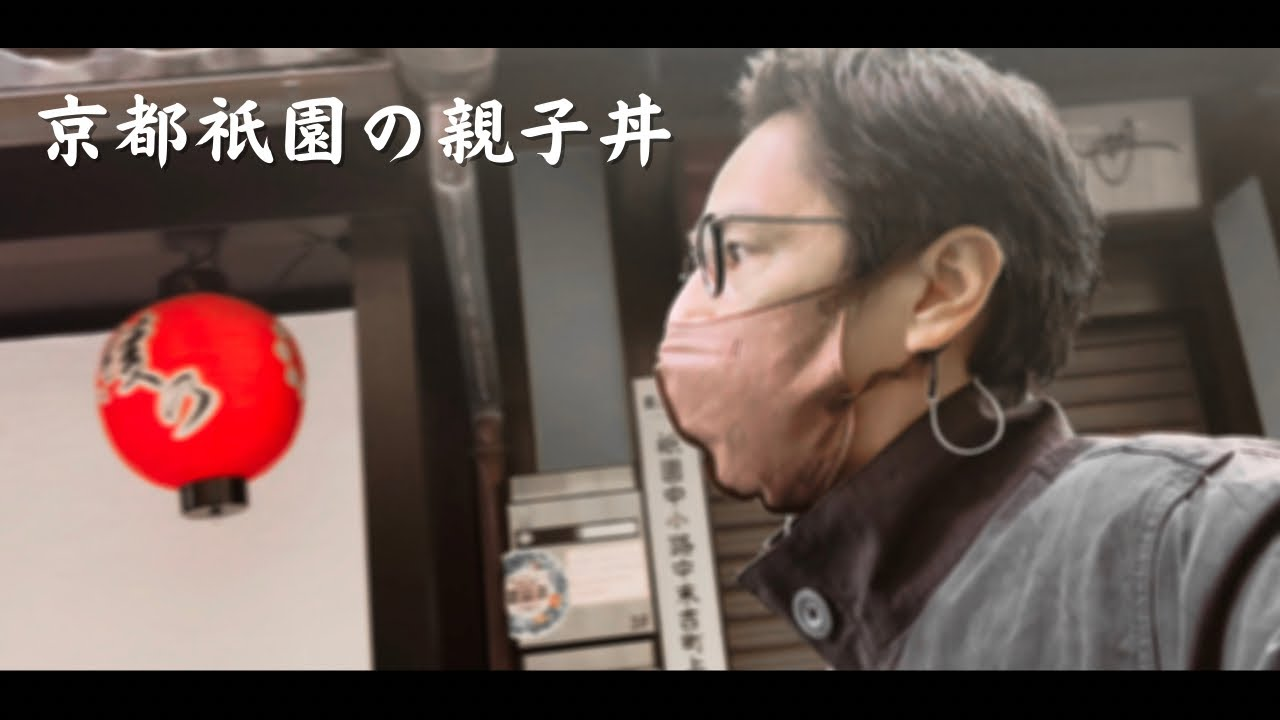 京都祇園の親子丼を食べる