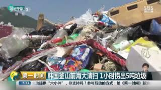 [第一时间]韩国釜山前海大清扫 1小时捞出5吨垃圾| CCTV财经
