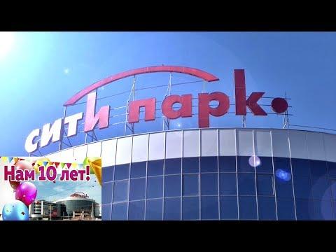 ТРК Сити Парк г Новокуйбышевска отпраздновал 10 летие!