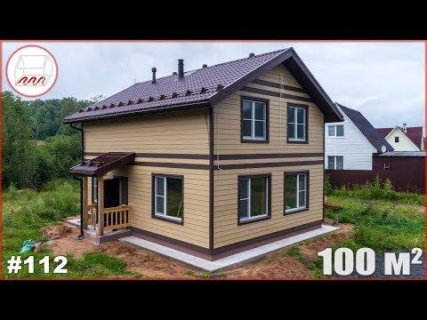 Простой и понятный каркасный дом 7*9 на УШП - 100 м2 без наворотов