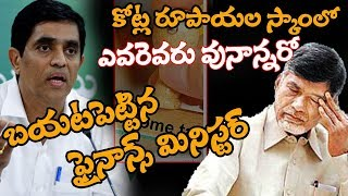 Finance Minister Buggana Reveal Chandrababu  Scam Information || Chandrababu 2000Crores Scam || TTM