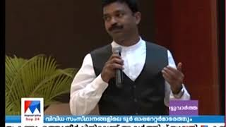 Prime tour operators from different states to visit Manorama News