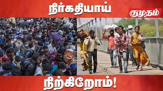 India Corona Shutdown! but people on streets