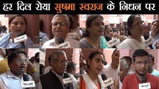 BJP मुख्यालय पर Sushma Swaraj को श्रद्धांजलि देने उमड़ी भीड़, नम आंखों से किया नमन