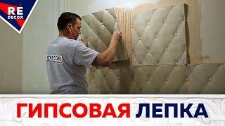 видео Шумоизоляция стен в квартире своими руками: решения и реализация