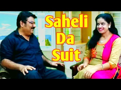 Saheli da Suit ( सहेली दा सूट ) Multani / Saraiki comedy video