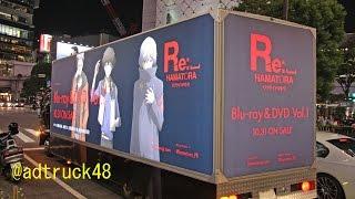 渋谷を走行する、アニメ「Re:␣ハマトラ」 2014年10月31日発売のBlu-ray&...