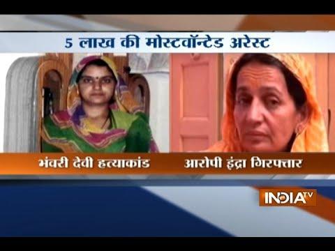 Indira Bishnoi arrested in Bhanwari Devi Murder Case