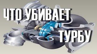 Что Убивает ТУРБИНУ Мотора (Типы, Конструкция, Ремонт)