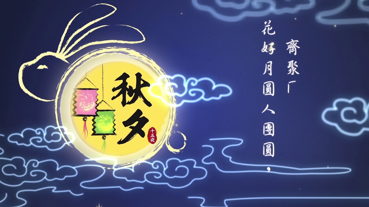 Mooncake Festival Special Video - YouTube