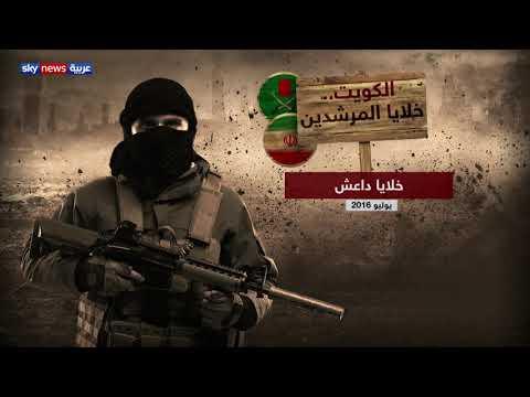 الكويت.. خطر خلايا إيران وخلايا الإخوان  - 13:55-2019 / 7 / 15