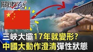 號稱百年工程…三峽大壩17年就變形? 中國大動作澄清「彈性狀態」! 關鍵時刻20190708-2 馬西屏 林裕豐