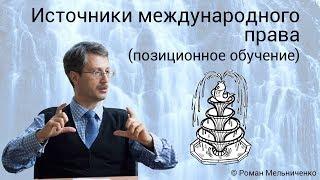 Источники международного права (позиционное обучение)(, 2015-06-09T07:08:29.000Z)