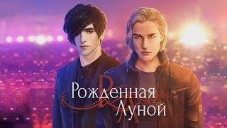 Рождённая луной 1 серия (2 сезон) Клуб романтики Mary games