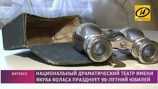 Витебскому драматическому театру имени Якуба Коласа – 90 лет