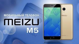 Мобильный телефон Meizu M5 - видео обзор