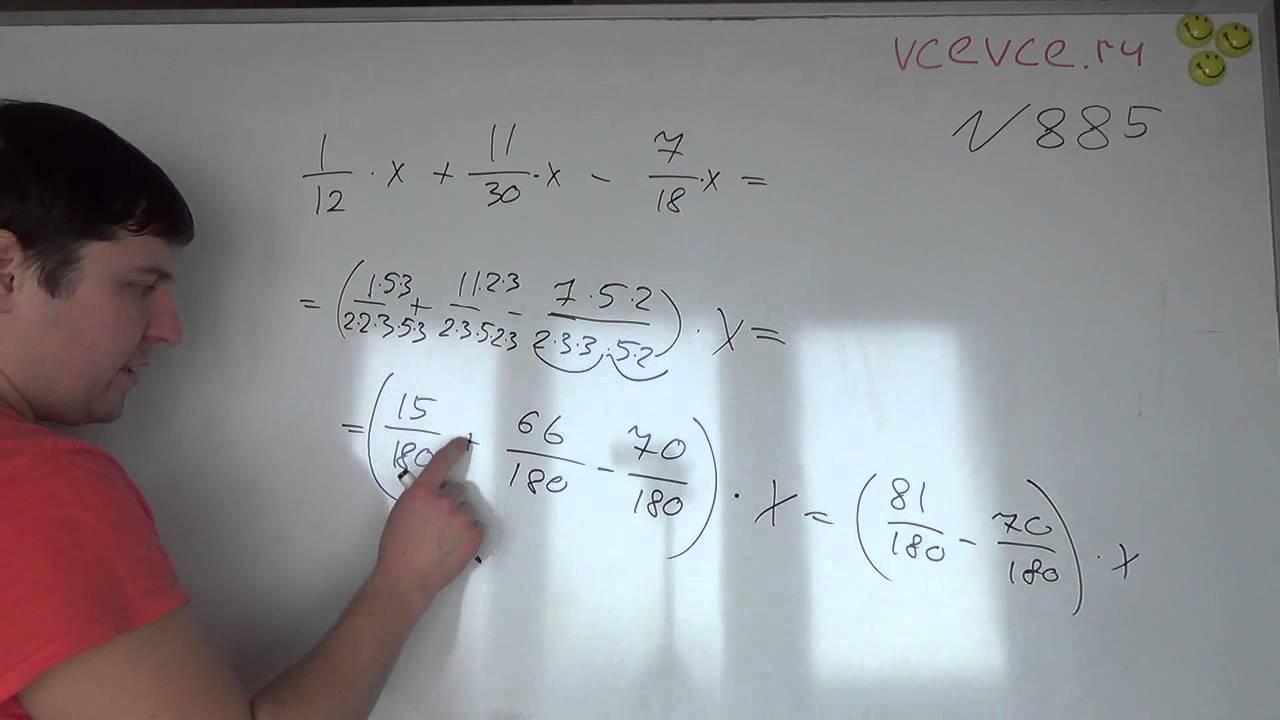 885 по математике гдз 6 класс
