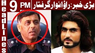Breaking : Rao Anwar Giraftar - Headlines & Bulletin 9 PM - 21 January 2018 - Express News