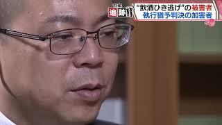 """""""飲酒ひき逃げ""""9割以上執行猶予"""