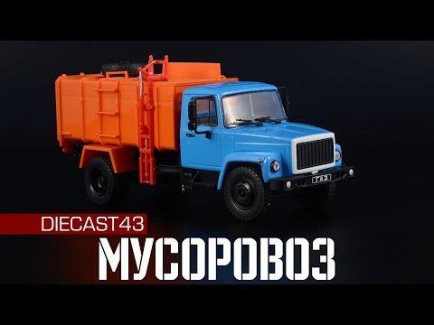Мусоровоз КО-413 (ГАЗ-3307) || Автолегенды СССР Грузовики №54 || Обзоры масштабных моделей 1:43