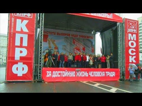 Митинг на сахарова КПРФ 17 августа Москва