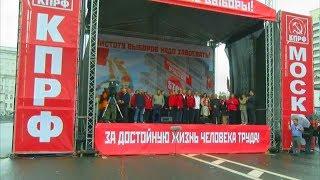 Смотреть видео Митинг на сахарова КПРФ 17 августа Москва онлайн