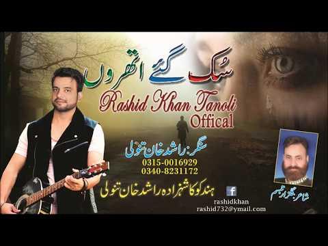 New Hindko Song.SUK GAEY ATHRON.  Singer.: Rashid Khan Tanoli