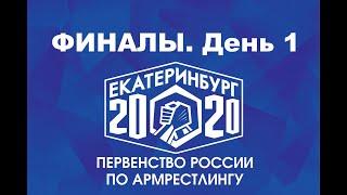 Первенство России по армрестлингу 2020 Финалы День первый нарезка