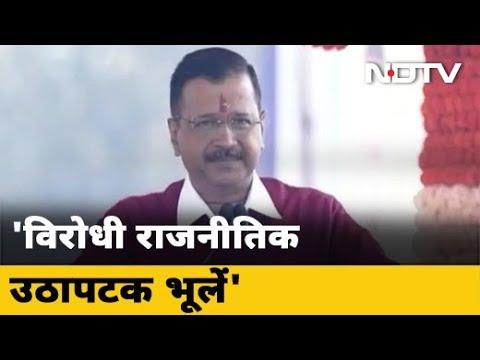 चुनाव के दौरान हमारे खिलाफ बोलने वाले विरोधियों को हमने माफ किया: Arvind Kejriwal