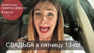 """Реалити-шоу Анны Комаровой """"Свадьба в пятницу 13-го"""""""