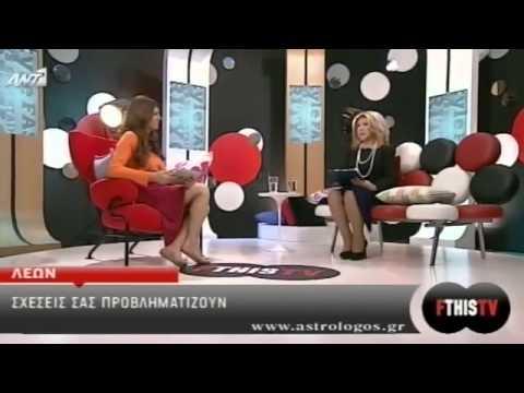 ANT1 WEB TV   FTHIS TV   Αστρολογία    08 02 2013