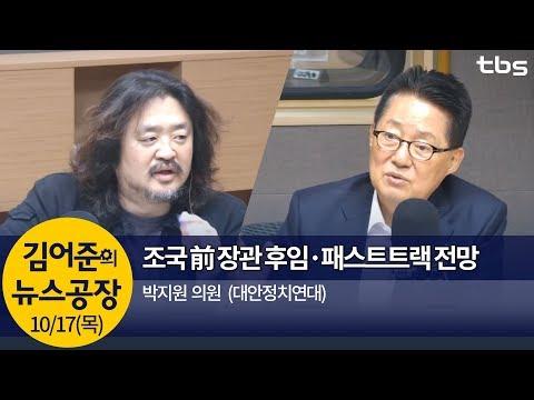 조국 장관 사퇴와 후임·패스트트랙 전망까지!(박지원)│김어준의 뉴스공장