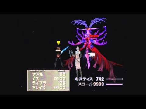 PS FF8 アルティミシア2つの技 グレート・アトラクター 魔法 ...