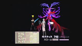 PS FF8 アルティミシア2つの技 グレート・アトラクター 魔法アポカリプス